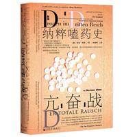 《甲骨文丛书·亢奋战:纳粹嗑药史》