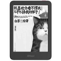 JDRead JDRead1 京东电子书阅读器 电纸书(打卡0元购版)