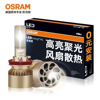 OSRAM 欧司朗 夜驰者 H8/H9/H11/H16 汽车LED大灯 12V/25W 一对