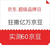 微信专享:京东 超级品牌日 狂撒亿万京豆