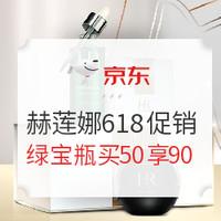 促销活动:京东 HR赫莲娜官方旗舰店 618促销专场