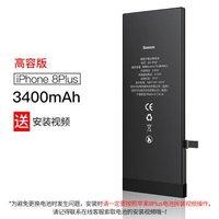 历史低价:BASEUS 倍思 苹果iPhone8 Plus 电池 3400mAh