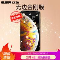 亿色 ESR 苹果XS Max 钢化膜 *3件