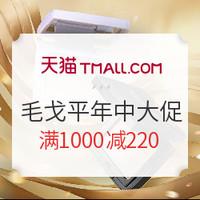 促销活动:天猫精选 MAOGEPING毛戈平官方旗舰店 年中大促