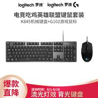 Logitech 罗技 K845 机械键盘 TTC轴体 + 罗技 G102 游戏鼠标