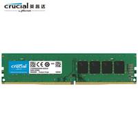 历史低价:crucial 英睿达 DDR4 2666MHz 台式机内存 16GB