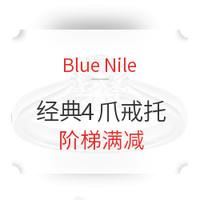 海淘活动:Blue Nile 经典4爪戒托集合推荐