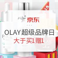 促销活动:京东 OLAY玉兰油京东自营旗舰店 超级品牌日