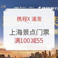 移动专享:携程X浦发信用卡 上海景点门票满100减55