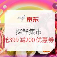 促销活动:京东生鲜 探鲜集市 产地打卡