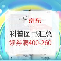 书单推荐:京东 61图书开门红 科普类图书汇总