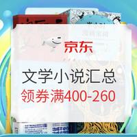 书单推荐:京东 61图书开门红 文学小说类图书汇总