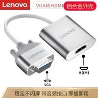 Lenovo 联想 V100 VGA转HDMI转换器(带音频输出)