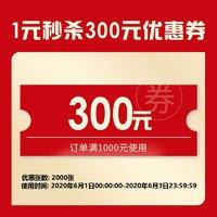 优惠券码:李宁 羽毛球旗舰店 满1000元-300元店铺优惠券