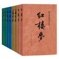 《四大名著权威定本》(套装共8册)