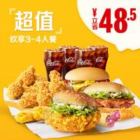 麦当劳 3-4人套餐 单次券 *4件