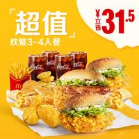 McDonald's 麦当劳 金朋好友欢聚餐(3-4人餐)A套餐 单次券 30天内有效 *3件