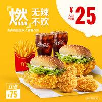 McDonald\'s 麦当劳  麦辣鸡腿堡双人套餐 3次券 *2件