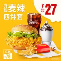 McDonald's 麦当劳  麦辣升级四件套-B 4次券 *3件