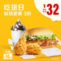 麦当劳 吃货日板烧套餐 3次券 *4件