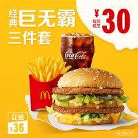 麦当劳 天猫巨无霸中套餐 3次券 *4件