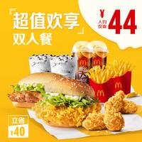 麦当劳 超值欢享双人餐 单次券 *4件