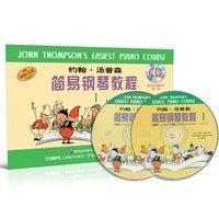 《约翰.汤普森简易钢琴教程·1》(原版 附CD光盘)