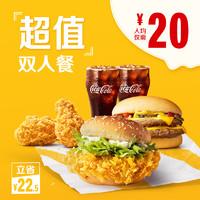 麦当劳 超值双人餐 单次券 *8件