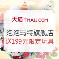 促销活动:天猫 泡泡玛特旗舰店 盛夏狂欢