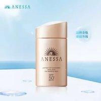 ANESSA 安热沙 敏感肌系列 粉金瓶防晒霜 SPF50+/PA++++ 60g