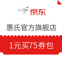 京东自营 惠氏官方旗舰店1元买75元券包 含6-5元全品券