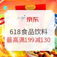 促销活动:京东 618 食品饮料专场