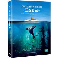 《BBC全新4K海洋百科:蓝色星球II》(精装)
