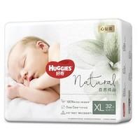 Huggies 好奇 心钻装 婴儿纸尿裤 XL32片 *3件