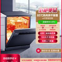 美的RX30洗碗机家用全自动13套嵌入式智能热风烘干刷碗消毒独立式
