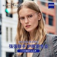 20点开始:ZEISS 蔡司 1.60折射率 钻立方防蓝光镜片*2片+海伦凯勒个性眼镜框