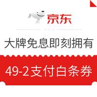 移动端:京东 大牌免息即刻拥有 49-2支付白条券