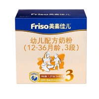 Friso 美素佳儿 金装 幼儿配方奶粉3段 1200g*4盒