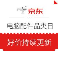 促销活动:京东 电脑配件品类日专场