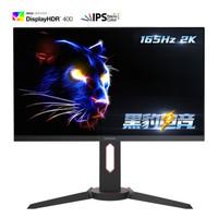 历史低价:ViewSonic 优派 黑豹电竞系列 VX2719-2K-PRO 27英寸IPS显示器(2K、165Hz、1ms、HDR400)