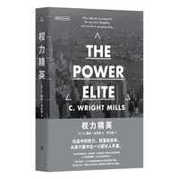 """《权力精英》""""20世纪100本重要的社会学著作""""之一"""