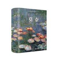 """京东PLUS会员:《莫奈 · Taschen经典""""世界图书馆""""系列》"""