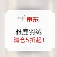 促销活动:京东 雅鹿羽绒旗舰店 年中大促