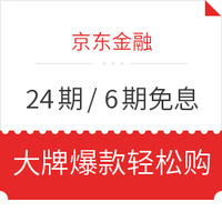 每日10点:京东金融 白条免息券每日抢