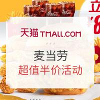 促销活动:天猫 麦当劳 超值半价活动