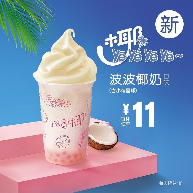 麦当劳   波波椰奶口味-yeyeyeye  5次券
