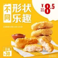 McDonald's 麦当劳 麦乐鸡(5块)20次券