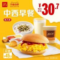 麦当劳 中西双人份早餐 买二送一 电子优惠券 *4件