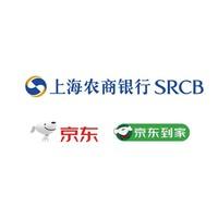移动专享:上海农商银行 X 京东 购物送福利