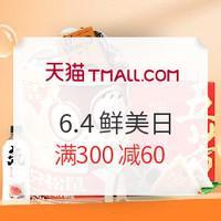 促销活动:天猫精选品类日 6.4鲜美日 食品生鲜会场